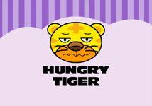 배고픈 호랑이 (한글)