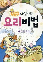 맛짱 나영이의 요리 비법 1