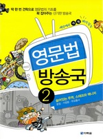 세상에서 가장 재미있는 영문법 방송국 2