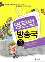 세상에서 가장 재미있는 영문법 방송국 3