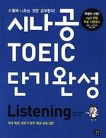 시나공 TOEIC 단기완성 Listening