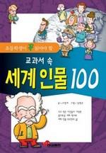 교과서 속 세계 인물 100