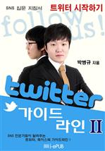 트위터 가이드라인 2