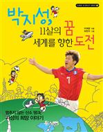 박지성 11살의 꿈 세계를 향한 도전 (개정판)