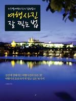 지구별여행사진가 김원섭의 여행사진 잘 찍는 법