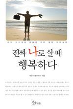 [2013 문체부 선정 우수도서] 진짜 나로 살 때 행복하다