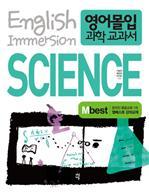 영어몰입 과학 교과서