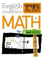 영어몰입 수학 교과서