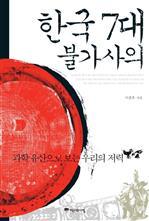 한국 7대 불가사의