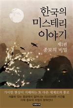 한국의 미스테리 이야기 1