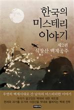 한국의 미스테리 이야기 2