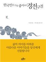 한국인이 가장 좋아하는 경전구절