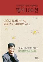 한국인이 가장 사랑하는 명시 100선