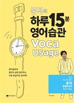 문덕의 하루15분 영어습관