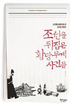 조선을 뒤집은 황당무계 사건들