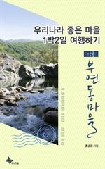 우리나라 좋은 마을 1박2일 여행하기 - 강릉/부연동마을