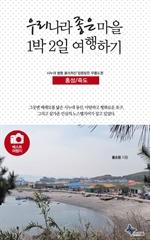 우리나라 좋은 마을 1박2일 여행하기 - 홍성/죽도