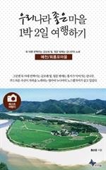우리나라 좋은 마을 1박2일 여행하기 - 예천/회룡포마을