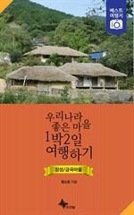 우리나라 좋은 마을 1박2일 여행하기 - 장성/금곡마을