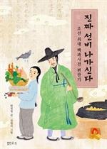 진짜 선비 나가신다 - 조선 최대 백과사전 편찬기