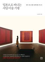 일본으로 떠나는 서양 미술 기행