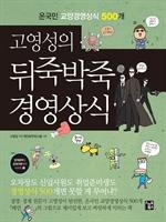 고영성의 뒤죽박죽 경영상식