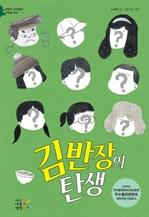 김 반장의 탄생 - 어린이 나무생각 문학숲 5