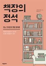 책장의 정석
