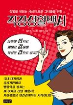 직장생활백서 : 첫발을 내딛는 세상의 모든 그녀들을 위한