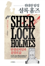 위대한 탐정 셜록 홈즈
