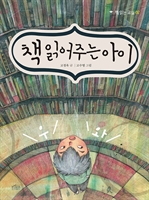 책 읽어 주는 아이