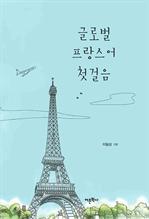 글로벌 프랑스어 첫걸음