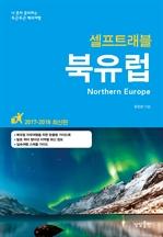 북유럽 셀프트래블 2017