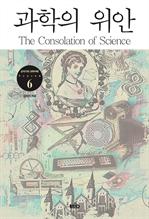 과학의 위안 (강석기의 과학카페 Season 6)