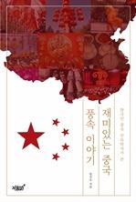 한국인 중국 민속학자가 쓴 재미있는 중국 풍속 이야기