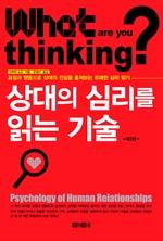 상대의 심리를 읽는 기술(제3판)