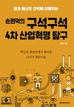 손현덕의 구석구석 4차 산업혁명