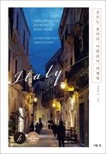 글쓰는 엄마의 이탈리아 여행법