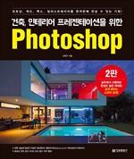 건축·인테리어 프레젠테이션을 위한 Photoshop (제2판)