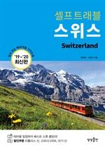 스위스 셀프트래블 (2019-2020)