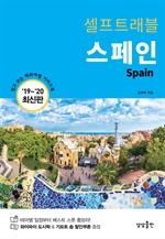 스페인 셀프트래블 (2019-2020)