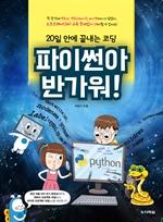 (20일 안에 끝내는 코딩) 파이썬아 반가워!