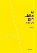 AI시대의 번역
