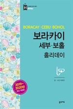 보라카이 세부 보홀 홀리데이 (2019~2020 개정판)