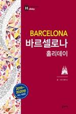 바르셀로나 홀리데이 (2019~2020 개정판)