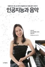 대한민국 1호 AI 뮤직 컨설턴트의 미래 음악 이야기