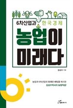 6차산업과 한국 경제 농업이 미래다