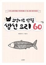 고양이도 반할 생선 요리 60