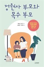정원사 부모와 목수 부모