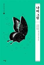 나비 그림